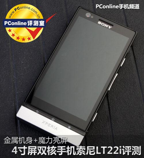 魔力屏金刚身 索尼xperia p lt22i 双核手机评测 高清图片