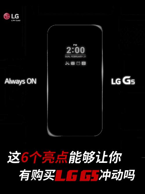 LG G5亮点前瞻