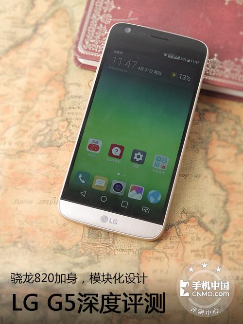 LG G5评测